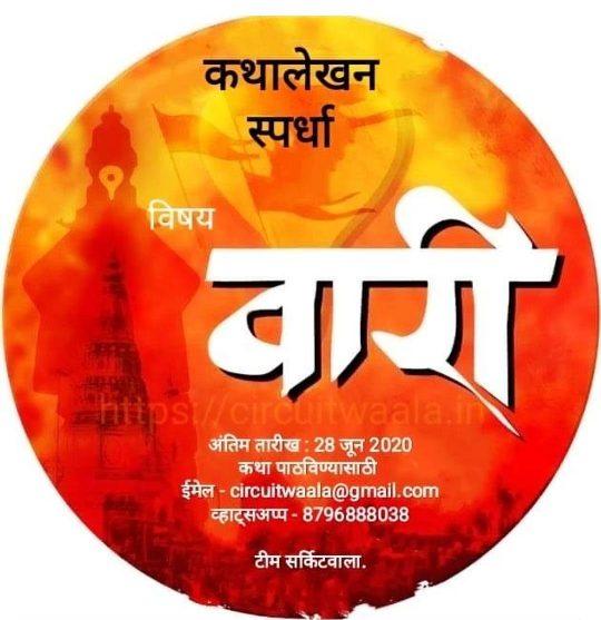 Avgha-rang-ek-zala-story-by-savita-karanjkar